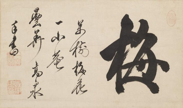 Kosen Shoton China 17th century zen calligraphy